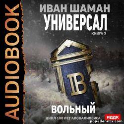 Иван Шаман. Универсал. Книга 3. Вольный. Аудиокнига