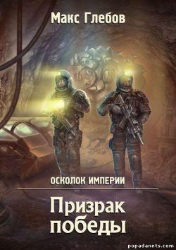 Макс Глебов. Призрак победы. Осколок Империи 1