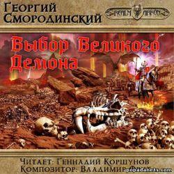 Георгий Смородинский. Выбор Великого Демона Аудиокнига
