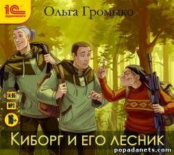 Ольга Громыко Киборг и его лесник. Космобиолухи 6. Аудиокнига