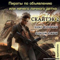Алекс Нагорный. Пираты по объявлению 2. Ничего личного, детка… СКАЙТЭК 2. Аудиокнига