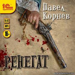 Павел Корнев. Ренегат. Аудиокнига