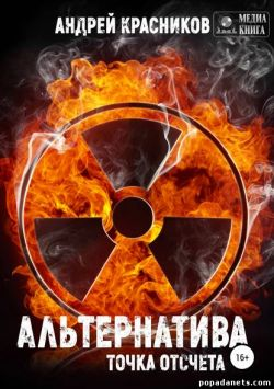 Андрей Красников. Альтернатива. Точка отсчета