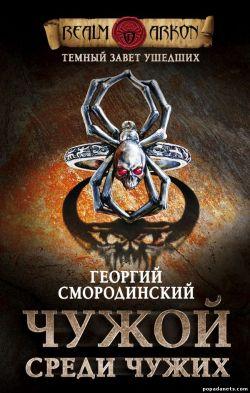 Георгий Смородинский. Темный завет ушедших. Книга 1. Чужой среди чужих