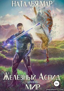 Наталья Мар. Железный Аспид. Книга 2 Мир