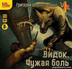 Григорий Шаргородский. Видок. Чужая боль. Аудиокнига