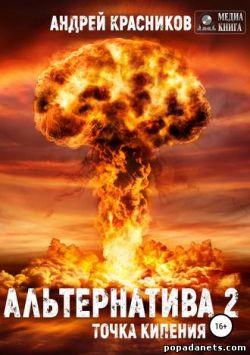 Андрей Красников. Альтернатива 2. Точка кипения