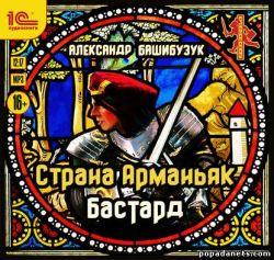 Александр Башибузук. Страна Арманьяк. Бастард. Аудиокнига