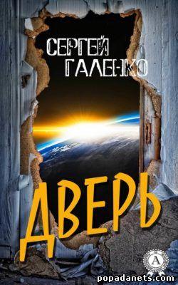 Сергей Галенко. Дверь