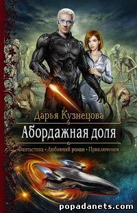Дарья Кузнецова. Абордажная доля