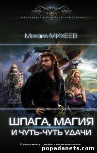 Михаил Михеев. Шпага, магия и чуть-чуть удачи