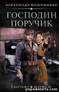 Александр Башибузук. Господин поручик. Эмигрант - 2