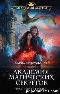Алена Федотовская. Академия магических секретов 3. Расправить крылья