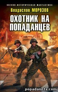 Владислав Морозов. Охотник на попаданцев. Охотник - 2