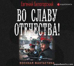 Евгений Белогорский. Во славу Отечества! Аудиокнига