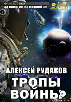 Алексей Рудаков. Тропы Войны. За пологом из молний 2
