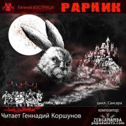 Евгений Кострица. Рарник. Аудиокнига