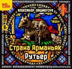 Александр Башибузук. Страна Арманьяк - 2. Рутьер. Аудиокнига