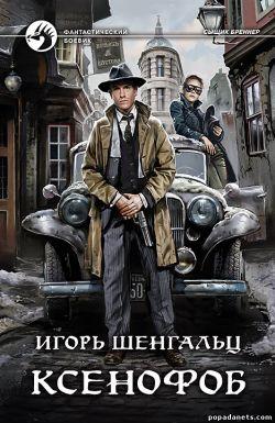 Игорь Шенгальц. Ксенофоб. Сыщик Бреннер - 2