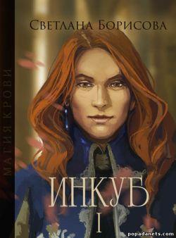 Светлана Сафо (Борисова). Магия крови. Инкуб – I