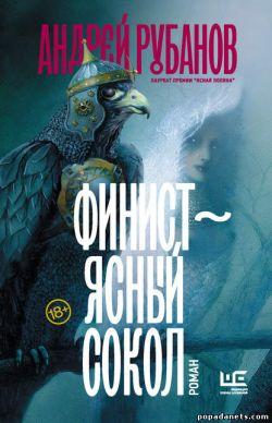 Андрей Рубанов. Финист – ясный сокол