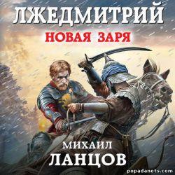 Михаил Ланцов. Лжедмитрий 2. Новая заря. Аудиокнига
