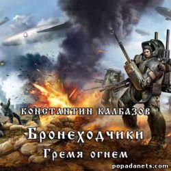 Константин Калбазов. Бронеходчики. Гремя огнем… Аудиокнига