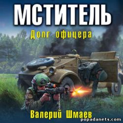 Валерий Шмаев. Мститель. Долг офицера. Аудиокнига