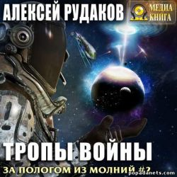 Алексей Рудаков. Тропы войны. Аудиокнига