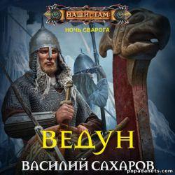 Василий Сахаров. Ведун. Ночь Сварога 1. Аудиокнига