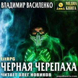 Владимир Василенко. Черная черепаха. Стальные псы - 2. Аудиокнига