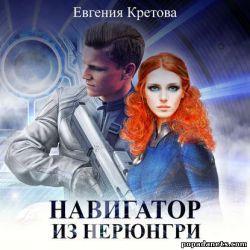 Евгения Кретова. Навигатор из Нерюнгри. Аудиокнига