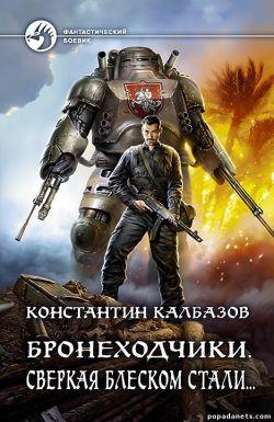 Константин Калбазов. Бронеходчики 3. Сверкая блеском стали