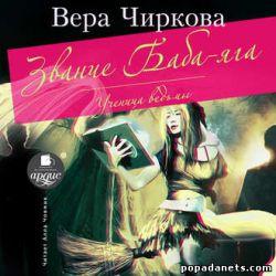 Вера Чиркова. Звание Баба-яга 2. Ученица ведьмы. Аудиокнига