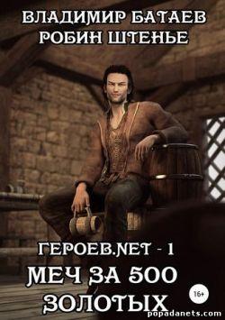 Владимир Батаев, Робин Штенье. Героев.net – 1. Меч за 500 золотых
