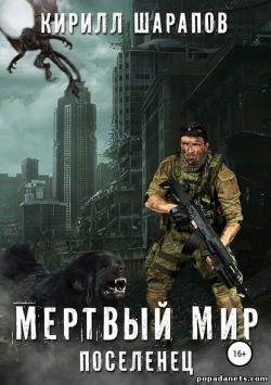 Кирилл Шарапов. Мертвый мир. Поселенец
