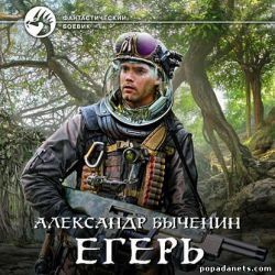 Александр Быченин. Егерь. Аудиокнига
