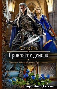 Юлия Риа. Проклятие демона. Мир высших демонов - 2