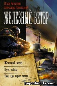 Игорь Николаев, Александр Поволоцкий. Железный ветер. Трилогия