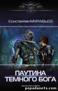 Константин Муравьев. Паутина темного бога. Перешагнуть пропасть 11