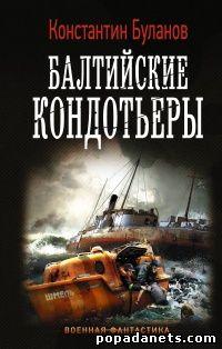Константин Буланов. Балтийские кондотьеры