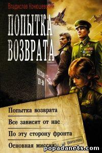 Владислав Конюшевский. Тетралогия «Попытка возврата» в одном томе.