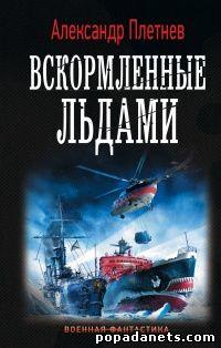 Александр Плетнев. Вскормленные льдами. Адмиралы Арктики - 2