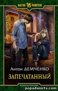 Антон Демченко. Воздушный стрелок. Запечатанный
