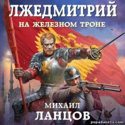 Михаил Ланцов. Лжедмитрий 3. На железном троне. Аудиокнига
