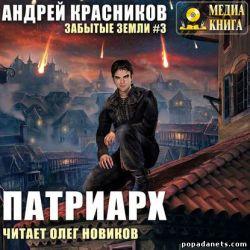 Андрей Красников. Патриарх. Забытые земли 3. Аудиокнига