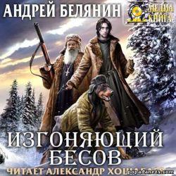 Андрей Белянин. Изгоняющий бесов. Аудио