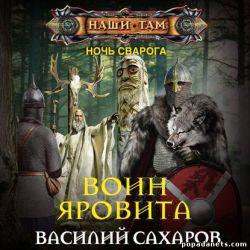 Василий Сахаров. Воин Яровита. Ночь Сварога 2. Аудио