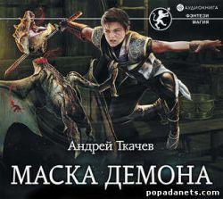 Андрей Ткачев. Маска демона. Аудиокнига