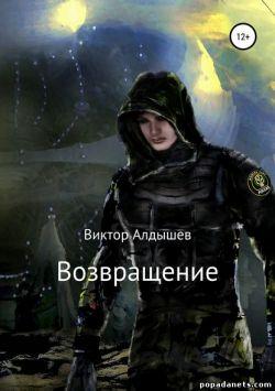 Виктор Алдышев. Возвращение